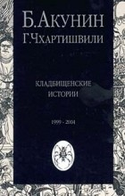 Борис Акунин, Григорий Чхартишвили - Кладбищенские истории