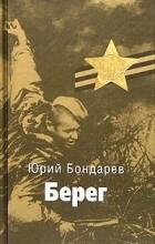 Юрий Бондарев - Берег