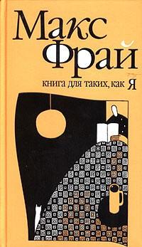 Макс Фрай - Книга для таких, как я (сборник)