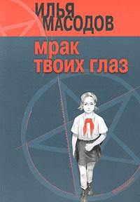Илья Масодов - Мрак твоих глаз