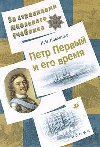 Н. И. Павленко - Петр Первый и его время