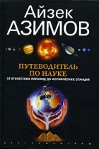 Айзек Азимов - Путеводитель по науке