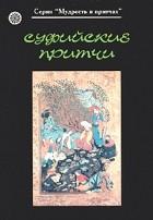 без автора - Суфийские притчи