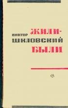Виктор Шкловский - Жили-были. ZOO, или Письма не о любви. О Маяковском. Друзья и встречи