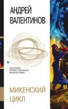 Андрей Валентинов - Микенский цикл (сборник)