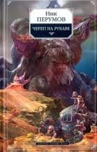 Ник Перумов - Империя превыше всего. Книга 1. Череп на рукаве