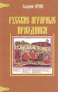 Владимир Пропп - Русские аграрные праздники. Опыт историко-этнографического исследования