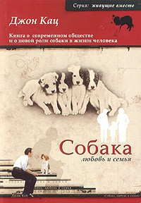 Джон Кац - Собака, любовь и семья
