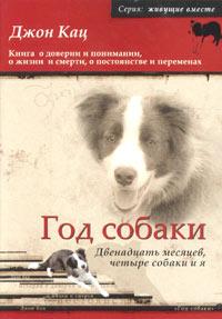 Джон Кац - Год собаки. Двенадцать месяцев, четыре собаки и я