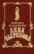Анна Вырубова - Фрейлина ее величества Анна Вырубова