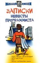 Алекс Экслер - Записки невесты программиста