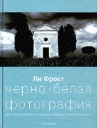 Ли Фрост - Черно-белая фотография