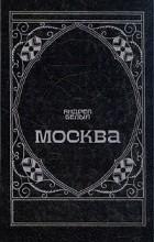 Андрей Белый - Москва (сборник)