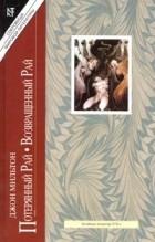 Джон Мильтон - Потерянный рай. Возвращенный Рай (сборник)
