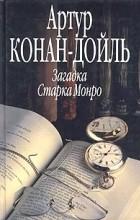 Артур Конан-Дойль - Загадка Старка Монро