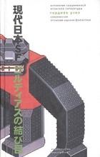 без автора - Гордиев узел. Современная японская научная фантастика (сборник)