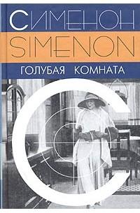 Жорж Сименон - Голубая комната