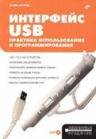 Павел Агуров - Интерфейс USB. Практика использования и программирования (+ CD-ROM)