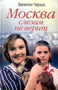 Валентин Черных - Москва слезам не верит (сборник)