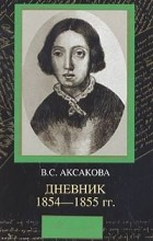 В. С. Аксакова - В. С. Аксакова. Дневник. 1854-1855