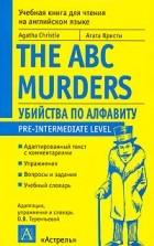 Агата Кристи - Убийства по алфавиту / The ABC Murders