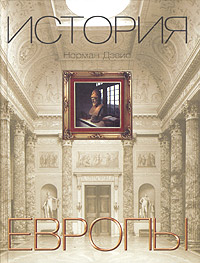 Норман дэвис история европы » скачать книги в форматах txt, fb2.