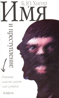 Б. Ю. Хигир - Имя и преступление