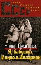 Нодар Думбадзе - Я, бабушка, Илико и Илларион (сборник)