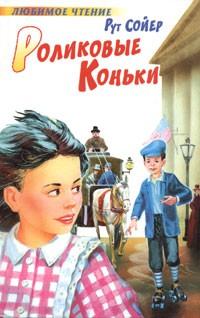 Рут Сойер - Роликовые коньки