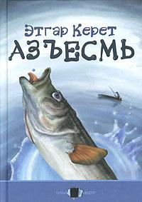 Этгар Керет - Азъесмь
