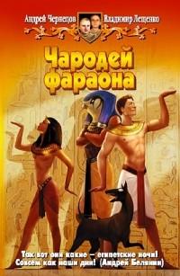 - Чародей фараона