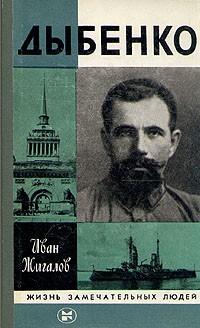 Иван Жигалов - Дыбенко