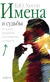 Б. Ю. Хигир - Имена и судьбы
