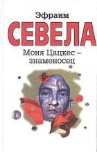 Эфраим Севела - Моня Цацкес - знаменосец