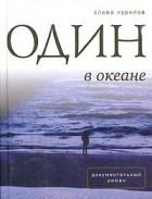 Слава Курилов — Один в океане