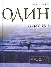Слава Курилов - Один в океане (сборник)