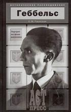 Е. М. Ржевская - Геббельс. Портрет на фоне дневника