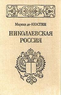 Маркиз де-Кюстин - Николаевская Россия