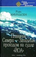 """Руал Амундсен - Плавание Северо-Западным проходом на судне """"Йоа"""""""