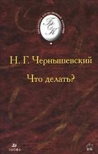 Н. Г. Чернышевский - Что делать?