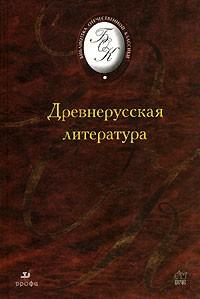 - Древнерусская литература (сборник)