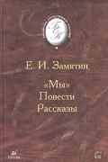 """Е. И. Замятин - """"Мы"""". Повести. Рассказы (сборник)"""