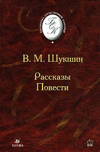 В.М. Шукшин - Рассказы. Повести (сборник)