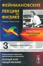 - Фейнмановские лекции по физике. Выпуск 3. Излучение. Волны. Кванты