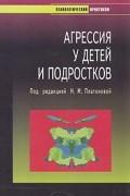 Под редакцией Н. М. Платоновой - Агрессия у детей и подростков