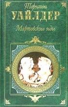 Торнтон Уайлдер - Мартовские иды (сборник)