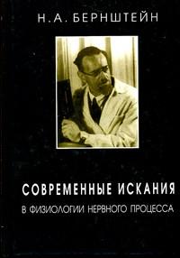 Николай Бернштейн - Современные искания в физиологии нервного процесса