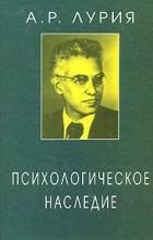 А. Р. Лурия - Психологическое наследие