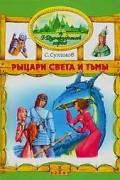 С. Сухинов - Рыцари Света и Тьмы