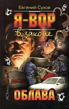 Евгений Сухов - Я - вор в законе. Облава
